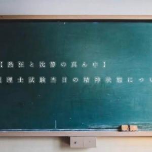 【熱狂と沈静の真ん中】税理士試験当日の精神状態について