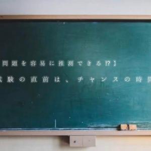 【簡単に問題を推測できる!?】試験の直前は、チャンスの時間。