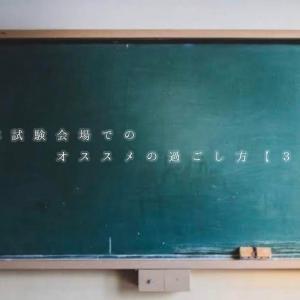 本試験会場でのオススメの過ごし方【3選】