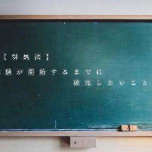 【対処法】試験が始まるまでに確認したいこと 2選