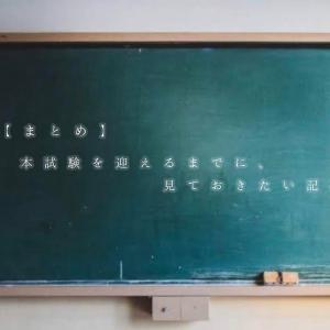 【まとめ】本試験を迎えるまでに、見ておきたい記事
