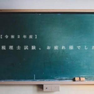 【令和2年度】税理士試験、お疲れ様でした。