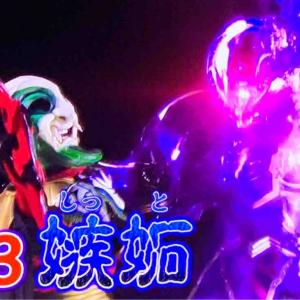 ジャメンタル〜『魔進戦隊キラメイジャー』