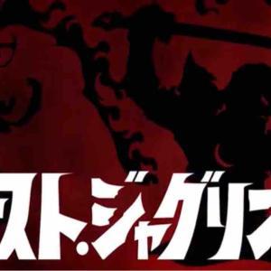 「ファースト・ジャグリング」〜『ウルトラマンゼット』