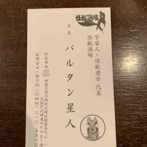 戦利品〜怪獣酒場・川崎店 その4