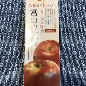 【富山の名産 加積りんごを手軽に楽しめる】富山りんごグミ