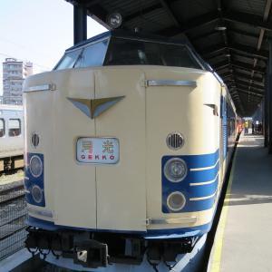 【唯一無二の存在】昼夜兼用特急電車581・583系の旅