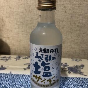 【海の京都を飲んでみよう】京都丹後 琴引の塩サイダー