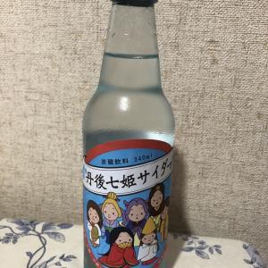 【天橋立駅で発見】丹後七姫サイダー