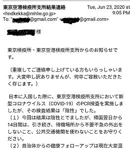 検査結果のメール