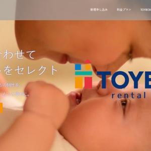 【育児情報】定額制おもちゃレンタルのTOY BOXとは!?