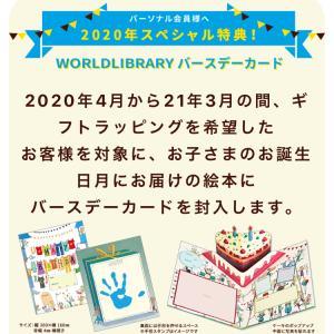 【育児情報】絵本の定期購読!ワールドライブラリーパーソナルとは!?