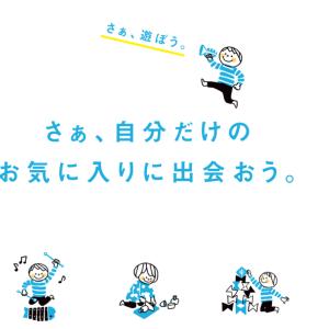 【育児情報】おもちゃレンタル キッズ・ラボラトリーの口コミ調査!