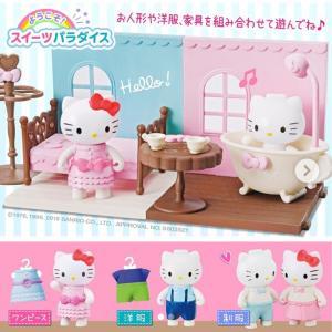 ダイソー大人気おもちゃ キティちゃんのスイーツパラダイス