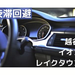 【推奨ルート】越谷イオンレイクタウンの渋滞を回避しよう!