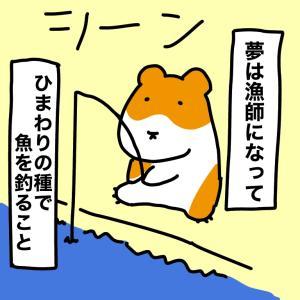 1コマ漫画 漁師