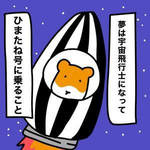 1コマ漫画 「宇宙飛行士2」