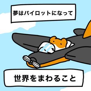 1コマ漫画「パイロット」