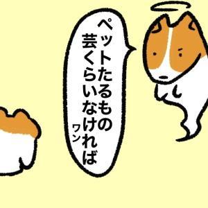 4コマ漫画「お手」