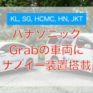 パナソニックがGrab車両にナノイー発生装置を設置 クアラルンプール、シンガポールなど5都市で5500台