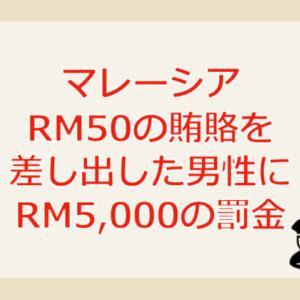 警察にRM50の賄賂を渡そうとした男性にRM5,000の罰金 マレーシア