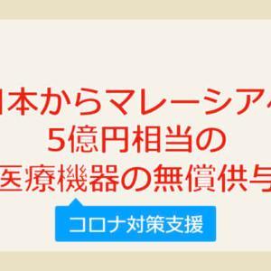 日本からマレーシアに5億円の医療機器無償供与 コロナウィルス対策支援