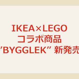 マレーシア IKEA×LEGOのコラボ新商品が登場 3月販売開始 イケア×レゴ