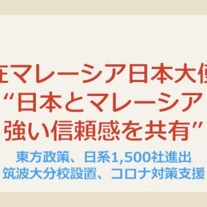 在マレーシア日本大使「日本とマレーシアの強い信頼感を共有」天皇誕生日にメッセージ