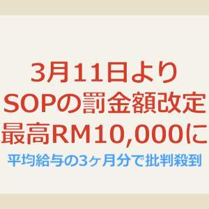 マレーシア SOP違反の罰金額が最高RM10,000(約26万円)に変更 活動制限令等の規制