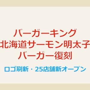 バーガーキング 北海道サーモン明太子バーガー復刻 ロゴ刷新 25の店舗拡大