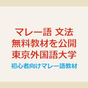 """マレー語の文法を学べる 無料オンライン教材""""マレーシア語文法モジュール""""を公開 東京外国語大"""