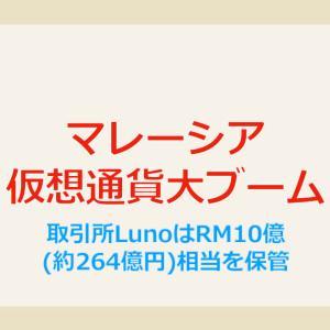 マレーシア投資ブーム 取引所Lunoは264億円保管 ビットコイン無料配布も 仮想通貨投資