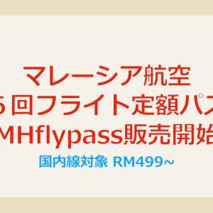 マレーシア航空がMHflypassを販売開始 6回のフライトの定額パス