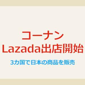 ホームセンターのコーナンがLazada出店開始 マレーシア海外販路拡大