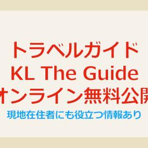 クアラルンプールのガイドブックが無料公開 KL The Guide