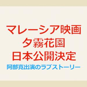 【予告映像有】阿部寛出演「夕霧花園」日本公開決定 マレーシア映画