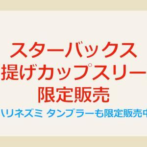 マレーシア スターバックス手提げカップスリーブ販売 日本未販売