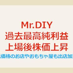 Mr.DIY過去最高の純利益 上場後株価も上昇 マレーシア株投資