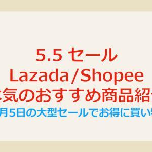 5.5セール Lazadaセール情報・本気のおすすめ商品