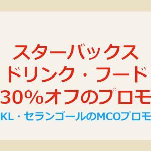 【期間限定】マレーシア スタバ ドリンク・フード30%オフ KL・セランゴール 新商品紹介