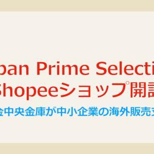 Japan Prime Selection ショップ開設 信金中央金庫が中小企業の海外販路拡大支援 マレーシア