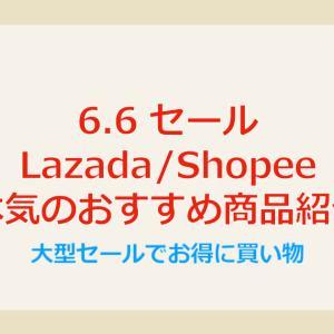 6.6セール Lazada/Shopeeセール情報・本気のおすすめ商品