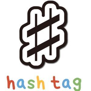 Twitterにはハッシュタグをつけると効果UP!実践してみました。