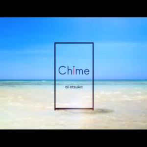大塚愛『Chime』のMVに与論島、百合ヶ浜が!