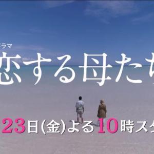 与論島が!百合ヶ浜が!TBS金曜ドラマ 恋する母たち