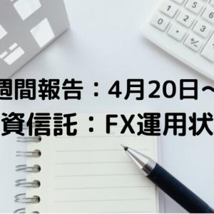 【週間報告】投資信託・FXの運用状況について(2020年4月20日~)