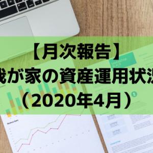 【月次報告】投資信託・FX(手動トラリピ)の運用状況
