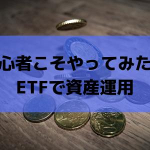 ETFの運用で初心者でも投資の世界へ