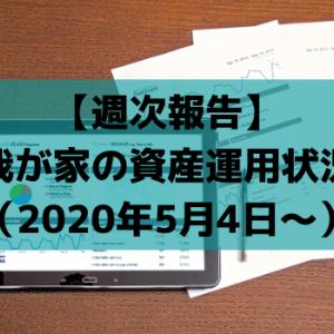 【週次報告】投資信託・FXの運用状況について(2020年5月4日~)