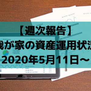【週次報告】投資信託・FX(手動トラリピ)の運用状況について(2020年5月11日~)
